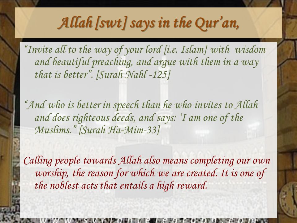 Allah [swt] says in the Qur'an,